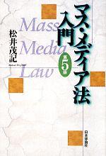 マス・メディア法入門(単行本)