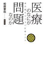 医療のなにが問題なのか 超高齢社会日本の医療モデル(単行本)