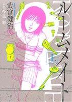 ルームメイト(1)(ビッグC)(大人コミック)