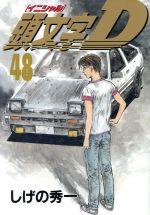 頭文字D(48)(ヤングマガジンKC)(大人コミック)