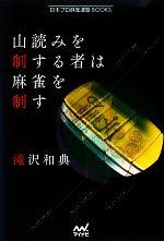 山読みを制する者は麻雀を制す(日本プロ麻雀連盟BOOKS)(単行本)