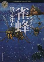 雀蜂(角川ホラー文庫)(文庫)