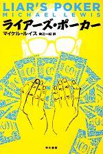 ライアーズ・ポーカー(ハヤカワ文庫NF)(文庫)