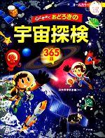 心ときめくおどろきの宇宙探検365話(ナツメ社こどもブックス)(児童書)