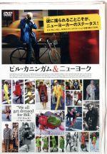 ビル・カニンガム&ニューヨーク(通常)(DVD)