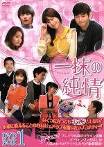 一抹の純情 DVD-BOX1(三方背BOX付)(通常)(DVD)