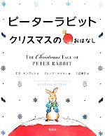 ピーターラビット クリスマスのおはなし(児童書)