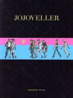 JOJOVELLER 完全限定版 ジョジョの奇妙な冒険25周年記念画集(黒エナメル調豪華BOX、画集、別冊2冊、Blu-rayディスク2枚付)(単行本)