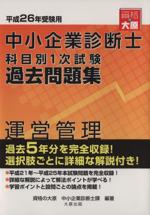 中小企業診断士科目別1次試験過去問題集 運営管理(平成26年受験用)(単行本)