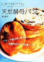 食べてきれいになる天然酵母パン(単行本)