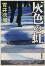 灰色の虹(新潮文庫)(文庫)