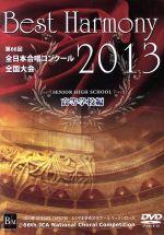 Best Harmony 2013 第66回全日本合唱コンクール全国大会ライヴ盤 高等学校編(通常)(DVD)