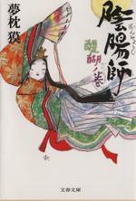 陰陽師 醍醐ノ巻(文春文庫)(文庫)