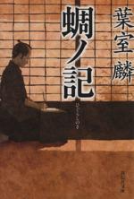 蜩ノ記(祥伝社文庫)(文庫)
