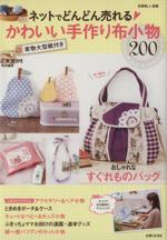 ネットでどんどん売れるかわいい手作り布小物200(別冊美しい部屋)(実物大型紙付)(単行本)