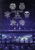 LEGEND OF 2PM in TOKYO DOME(通常)(DVD)