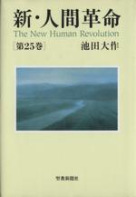 新・人間革命(第25巻)(単行本)