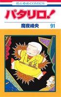 パタリロ!(91)(花とゆめC)(少女コミック)