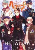 ヘタリア Axis Powers(6)(バーズCエクストラ)(大人コミック)