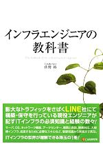 インフラエンジニアの教科書(単行本)