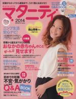 マタニティ(GAKKEN HIT MOOK)(2014)(冊子付)(単行本)