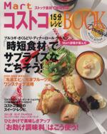 コストコ15分レシピBOOK ストック食材で時短料理!(MartブックスVOL.6)(単行本)