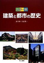 カラー版 建築と都市の歴史(単行本)