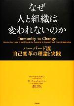 なぜ人と組織は変われないのか ハーバード流自己変革の理論と実践(単行本)