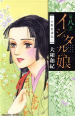 イシュタルの娘~小野於通伝~(8)(ビーラブKC)(少女コミック)