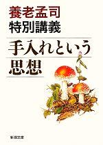 手入れという思想 養老孟司特別講義(新潮文庫)(文庫)