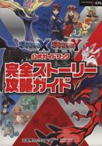 ポケモンX・Y公式ガイドブック 完全ストーリー攻略ガイド(単行本)