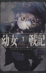 幼女戦記 Deus lo vult(1)(単行本)