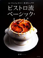 ビストロ流ベーシック・レシピ ル・マンジュ・トゥー谷昇シェフの(単行本)