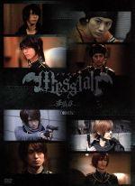 メサイア-漆黒ノ章- 劇場版(通常)(DVD)