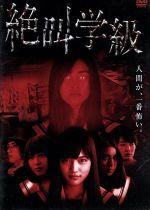 絶叫学級 劇場版(通常)(DVD)