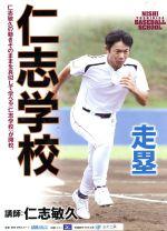 仁志学校 走塁(通常)(DVD)