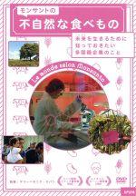 モンサントの不自然な食べもの(通常)(DVD)