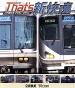 ザッツ新快速 JR西日本 223系・225系(Blu-ray Disc)(BLU-RAY DISC)(DVD)