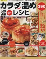 野菜としょうがで楽々カラダ温めレシピ(SAKURA MOOK)(単行本)