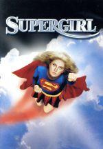 スーパーガール(通常)(DVD)