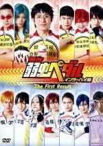 舞台 弱虫ペダル インターハイ篇 The First Result(通常)(DVD)