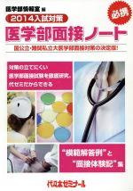 医学部面接ノート(2014入試対策)(単行本)