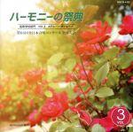 ハーモニーの祭典2013 高等学校部門 Vol.3「Aグループ」No.14~15「Bグループ」No.1~5(通常)(CDA)