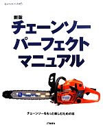 チェーンソーパーフェクトマニュアル(ものづくりブックス)(単行本)