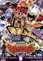 スーパー戦隊シリーズ 獣電戦隊キョウリュウジャー VOL.9(通常)(DVD)
