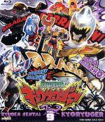 スーパー戦隊シリーズ 獣電戦隊キョウリュウジャー VOL.9(Blu-ray Disc)(BLU-RAY DISC)(DVD)