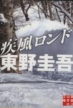 疾風ロンド(実業之日本社文庫)(文庫)