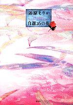 立原えりか自選26の花(児童書)