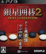 銀星囲碁2 ネクストジェネレーション(ゲーム)