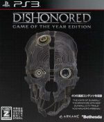 Dishonored GAME OF THE YEAR EDITION(ゲーム)